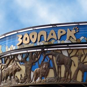 Зоопарки Венева